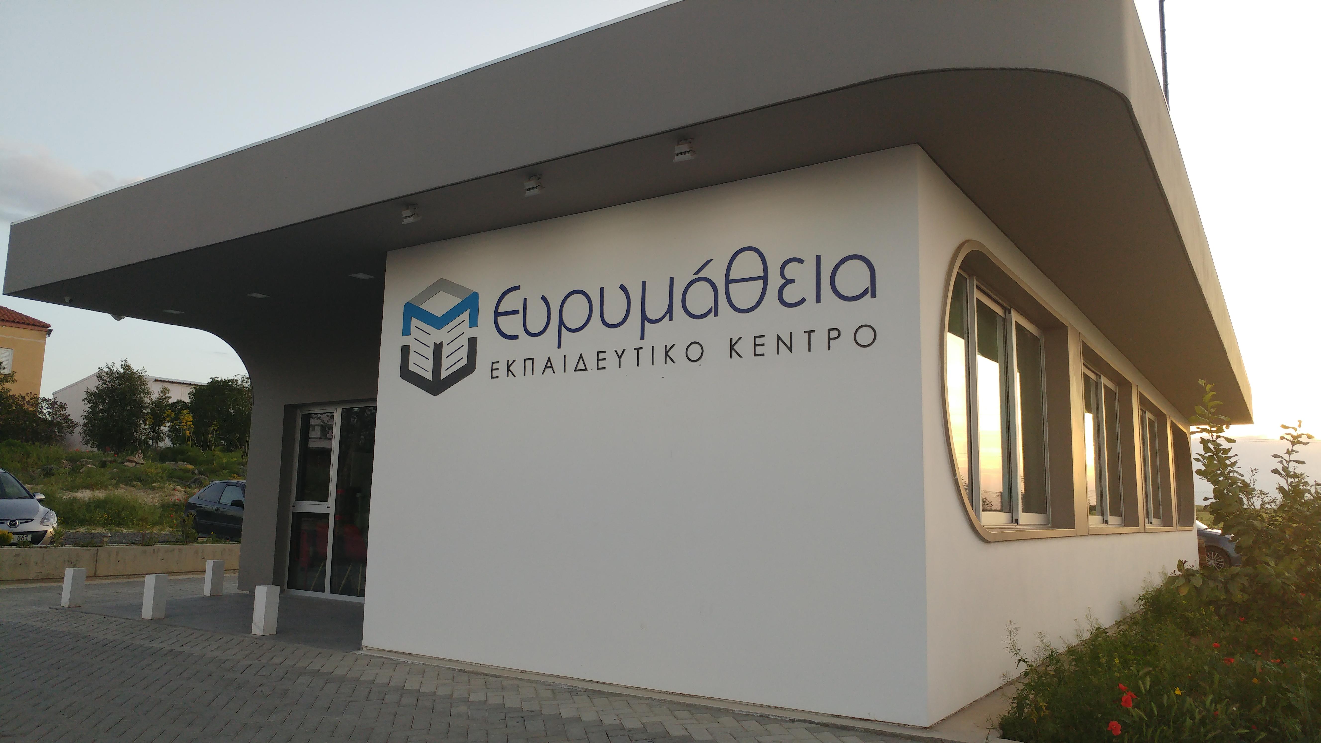 evrymatheia building